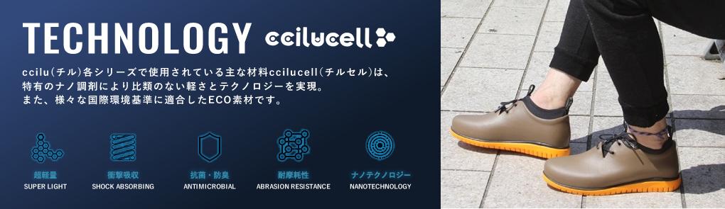 TECHNOLOGY ccilu(チル)各シリーズで使用されている主な材料ccilucell(チルセル)は、特有のナノ調剤により比類のない軽さとテクノロジーを実現。また、様々な国際環境基準に適合したECO素材です。