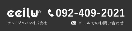 チル・ジャパン株式会社 お問い合わせ先 TEL:092-409-2021