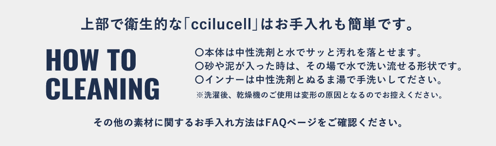 上部で衛生的な「ccilucell」はお手入れも簡単です。