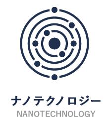 ナノテクノロジー NANOTECHNOLOGY