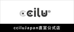 cciluJapan直営公式店