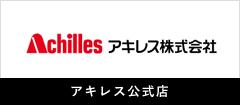 Achilles公式店