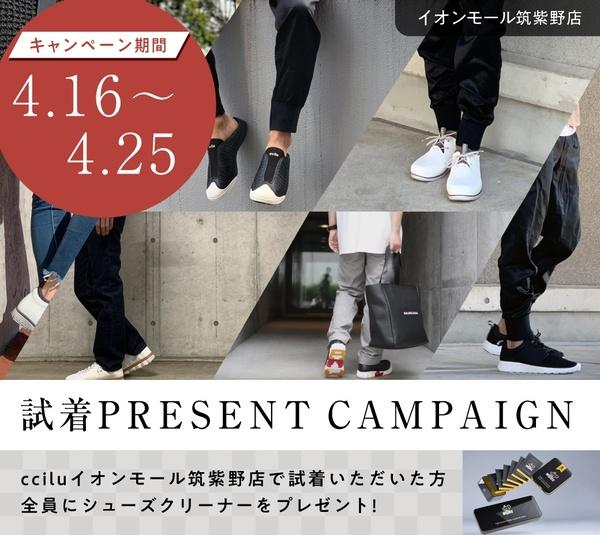【福岡】イオンモール筑紫野で試着プレゼントキャンペーン